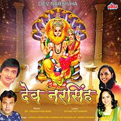 Dev Narsivha by Various Artists