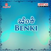Benki (Original Motion Picture Soundtrack) by Various Artists