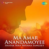 Ma Amar Anandamoyee : Shatak Sera Shyama Sangeet by Various Artists