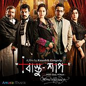 Bastushaap (Original Motion PIcture Soundtrack) by Various Artists