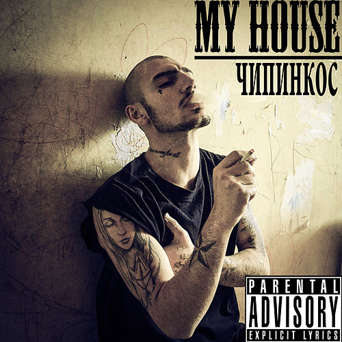 Play & Download My House by Чипинкос | Napster