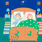 Kids Lounge Good night von Kids Lounge