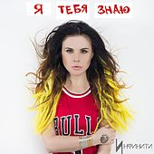 Play & Download JA Tebja Znaju by Infiniti | Napster