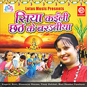 Play & Download Siya Kaili Chhath Ke Baratiye by Various Artists | Napster