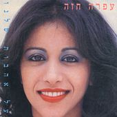 Play & Download Al Ahavot Shelanu by Ofra Haza | Napster