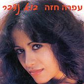Play & Download Bo Nedaber by Ofra Haza | Napster