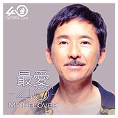 George Lam 40th Ann. Greatest Hits Beloved 40th by George Lam