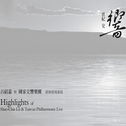 Play & Download Highlights of Shao-Chia Lu & Taiwan Philharmonic Live by NSO Taiwan Philharmonic | Napster