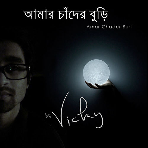 Play & Download Amar Chader Buri by Vicky | Napster