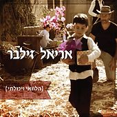 Play & Download Halevay Veyacholti by Ariel Zilber | Napster