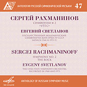 Play & Download Anthology of Russian Symphony Music, Vol. 47 by Evgeny Svetlanov | Napster