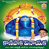 Kanipaka Vinayaka by Various Artists