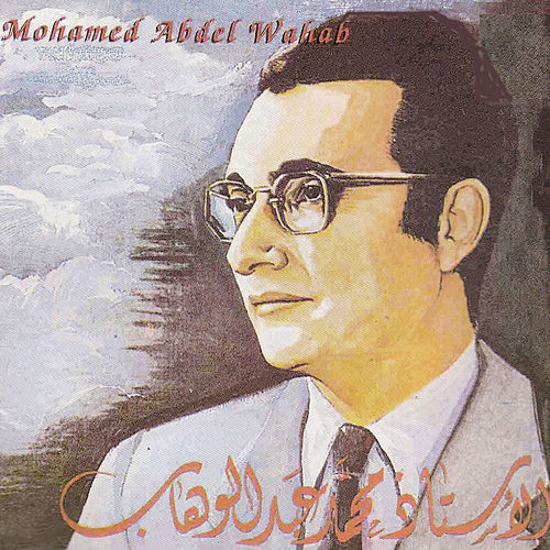 Play & Download Jafnouhou by Mohamed Abdel Wahab | Napster