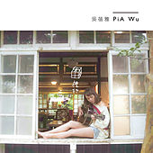 Play & Download 禮物 by Pia | Napster