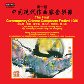 The First Contemporary Chinese Composers Festival 1986 by Various Artists