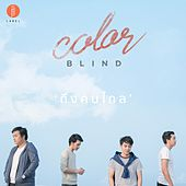 Play & Download ถึงคนไกล by Colorblind | Napster