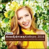 Play & Download Ανοιξιάτικη Αίσθηση 2016 (30 Lounge Tracks Για Στιγμές Ανοιξιάτικης Γαλήνης) by Various Artists | Napster
