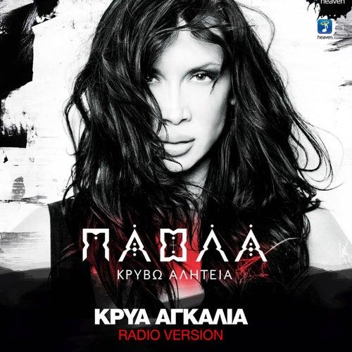 Kria Agkalia [Κρύα Αγκαλιά] by Paola (GR) (Πάολα)