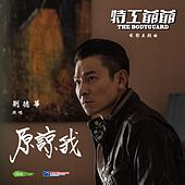 Forgive Me by Andy Lau