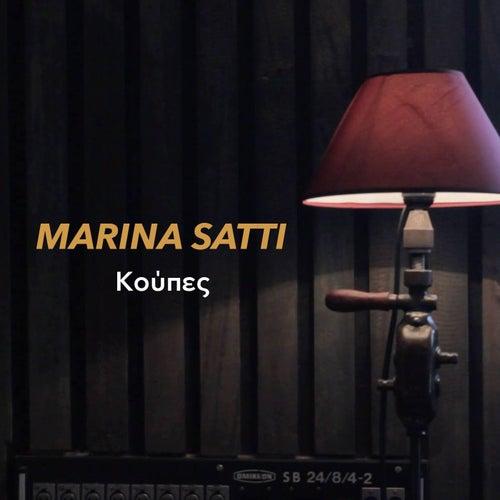 Marina Satti (Μαρίνα Σάττι):