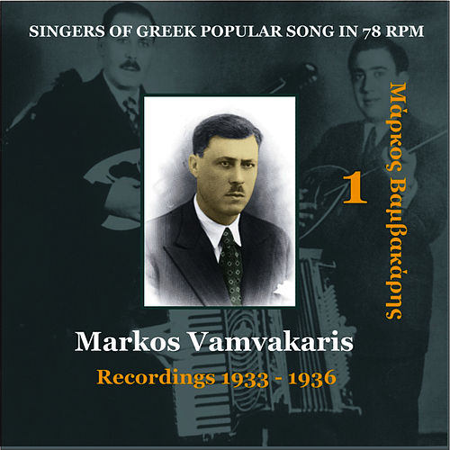 Markos Vamvakaris Vol. 1 / Singers of Greek Popular Song in 78 rpm / Recordings 1933-1936 by Markos Vamvakaris (Μάρκος Βαμβακάρης)