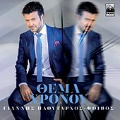 Play & Download Thema Hronou [Θέμα Χρόνου] by Giannis Ploutarhos (Γιάννης Πλούταρχος) | Napster