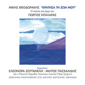 Play & Download Mikis Theodorakis - Kratisa Ti Zoi Mou by Various Artists | Napster