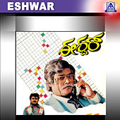 Eshwar (Original Motion Picture Soundtrack) by Various Artists