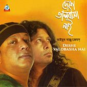 Play & Download Deshe Valobasha Nai by Various Artists | Napster