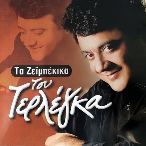 Vasilis Terlegkas (Βασίλης Τερλέγκας):