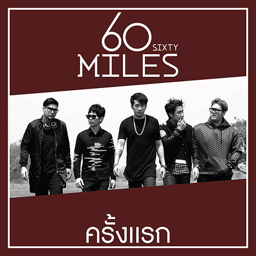 ครั้งแรก- Single by Sixty Miles