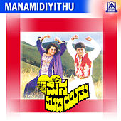Mana Midiyithu (Original Motion Picture Soundtrack) by Various Artists