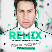 Play & Download Ela Piso Sti Thesi Sou [Έλα Πίσω Στη Θέση Σου] (Remix) by Giorgos Mazonakis (Γιώργος Μαζωνάκης) | Napster