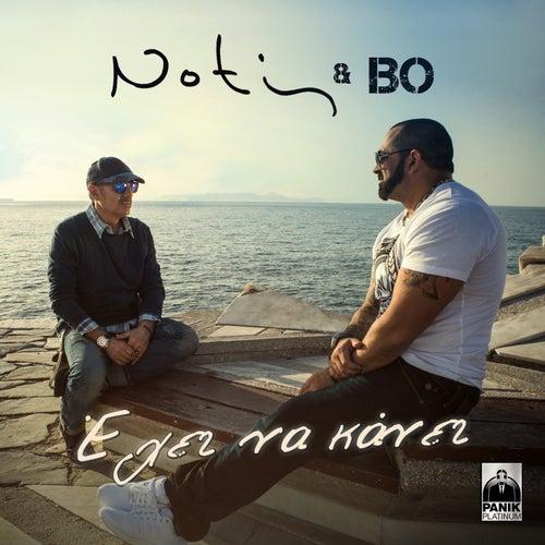 Ehei Na Kanei [Έχει Να Κάνει] by Notis Sfakianakis (Νότης Σφακιανάκης)