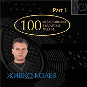 100 Unforgettable Bulgarian Pop Songs By Songwriter Jivko Kolev - Part I - 100 Nezabravimi Bulgarski Pesni Nа Poeta Jivko Kolev - Chast I by Васил Найденов