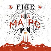 Play & Download На Марс by Fike | Napster