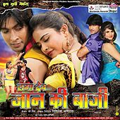 Laga Deb Jaan Ki Bazi (Original Motion Picture Soundtrack) by Various Artists