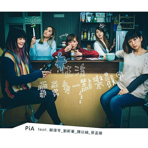 Play & Download 生活需要多一點樂觀 by Pia | Napster