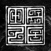 Entranhas by Maze