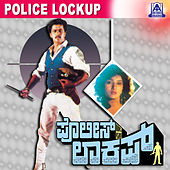 Police Lockup (Original Motion Picture Soundtrack) by Various Artists