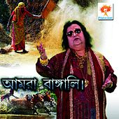 Amra Bangali by Bappi Lahiri