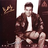 Play & Download Ya Omrena by Amr Diab | Napster