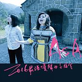 Play & Download 高山青 by Asa | Napster