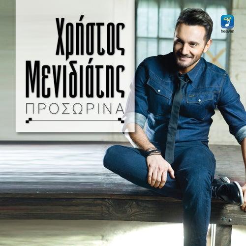 Hristos Menidiatis (Χρήστος Μενιδιάτης):