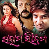Salam Cinema (Original Motion Picture Soundtrack) by Various Artists