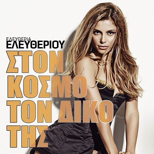 Play & Download Ston Kosmo Ton Diko Tis [Στον Κόσμο Τον Δικό Της] by Eleftheria Eleftheriou (Ελευθερία Ελευθερίου) | Napster
