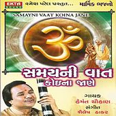 Play & Download Samayni Vaat Koina Jane (Marmik Bhajan) by Hemant Chauhan | Napster