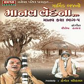 Play & Download Manav Vedna - Manav Katha, Pt. 5 (Marmik Bhajan) by Hemant Chauhan | Napster