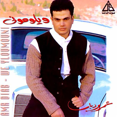 Play & Download Weylomouny by Amr Diab | Napster