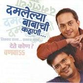 Play & Download Damlelya Babachi Kahani by Various Artists | Napster